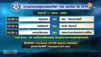 โปรแกรมถ่ายทอดสดฟุตบอลแชมป์กีฬา 7HD วันที่ 11 ต.ค.62