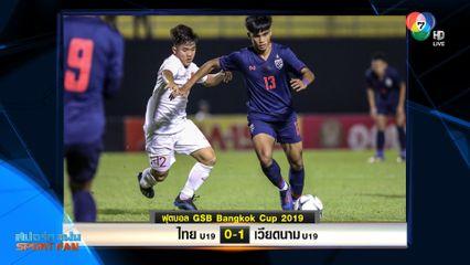 ช้างศึก U19 พ่าย เวียดนาม 0-1 ชวดชิง GSB Bangkok Cup 2019