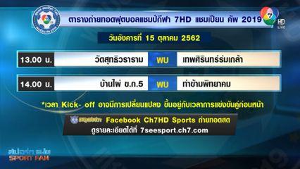 โปรแกรมถ่ายทอดสดฟุตบอลแชมป์กีฬา 7HD วันที่ 15 ต.ค.62