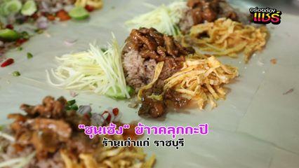 อร่อยต้องแชร์ | ชุนเซ้ง  ข้าวคลุกกะปิเจ้าดัง จ.ราชบุรี