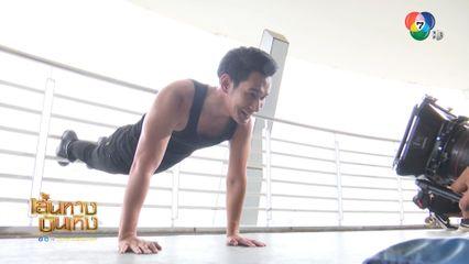 อินทรีแดง : เบื้องหลังฉาก อ๋อม อรรคพันธ์ ฝึกร่างกายก่อนเป็นอินทรีแดง