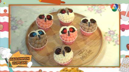ดิสนีย์คลับ 19 ต.ค.62 Halloween Cupcake