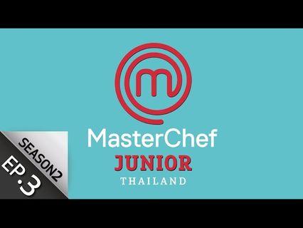 MasterChef Junior Thailand มาสเตอร์เชฟ จูเนียร์ฯ ซีซั่น 2 6 ต.ค.62