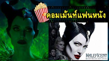 คอมเม้นท์แฟนหนัง Maleficent: Mistress of Evil มาเลฟิเซนต์: นางพญาปีศาจ