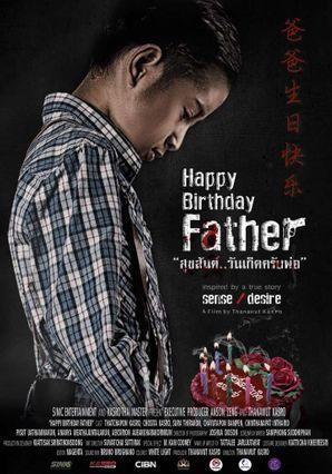 ตัวอย่างหนัง Happy Birthday Father สุขสันต์..วันเกิดครับพ่อ