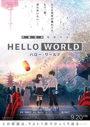 เพลงประกอบภาพยนตร์ Hello World