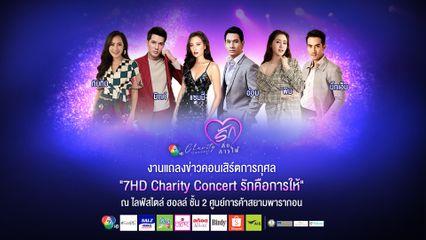 งานแถลงข่าวคอนเสิร์ตการกุศล 7HD Charity Concert รักคือการให้