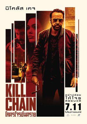 ตัวอย่างหนัง Kill Chain โคตรโจรอันตราย