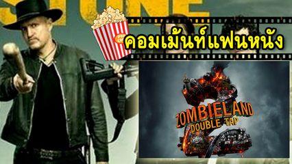 คอมเม้นท์แฟนหนัง Zombieland Double Tap ซอมบี้แลนด์ แก๊งซ่าส์ล่าล้างซอมบี้