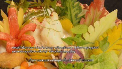 ร่วมมือ ร่วมใจ ก้าวไกล ยั่งยืน - Symphony of Thai Tastes