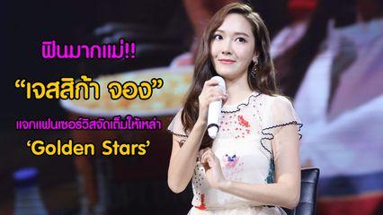"""""""เจสสิก้า"""" แจกแฟนเซอร์วิสจัดเต็มให้เหล่า Golden Stars ชาวไทย ใน '#XOXOJessicaFMinThailand'"""