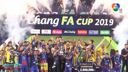 ท่าเรือ ผงาดคว้าแชมป์เอฟเอคัพ หลังปราบ ราชบุรี 1-0 มาดามแป้งลั่น ปีหน้าเสริมทีมแน่ เพื่อแชมป์ไทยลีก