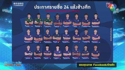 นิชิโนะ แบโผ! 24 แข้งช้างศึกลุย มาเลเซีย-เวียดนาม ศึกบอลโลกรอบคัดเลือกโซนเอเชีย
