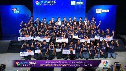 พิธีมอบรางวัลโครงการประกวดสารคดีเชิงข่าว 7HD NEWS IDEA CONTEST