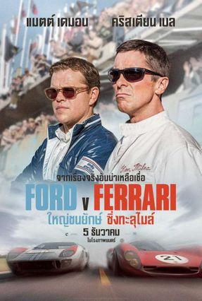 ตัวอย่างหนัง Ford v Ferrari ใหญ่ชนยักษ์ ซิ่งทะลุไมล์