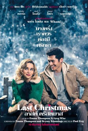 ตัวอย่างหนัง Last Christmas ลาสต์ คริสต์มาส