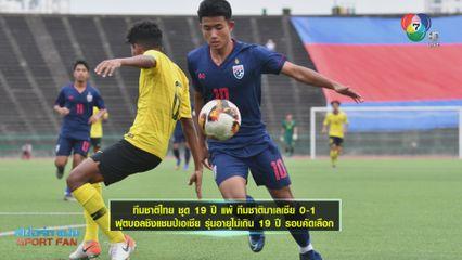 โคชหระ ประกาศขอยุติทุกบทบาท หลังแข้งไทยยู 19 พ่าย มาเลเซีย 0-1 ตกรอบฟุตบอลชิงแชมป์เอเชีย