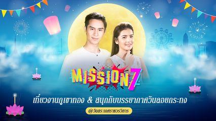 MISSION 7 : โดนัท ภัทรพลฒ์ - ปูเป้ เกศรินทร์ พาแฟน ๆ ย้อนยุคเที่ยวงานภูเขาทอง