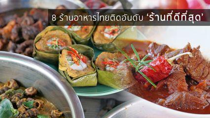 ตามไปกินๆ เปิด 8 ร้านอาหารไทยอร่อยเหาะ ติดอันดับ 50 ร้านอาหารยอดเยี่ยมแห่งเอเชีย 2562