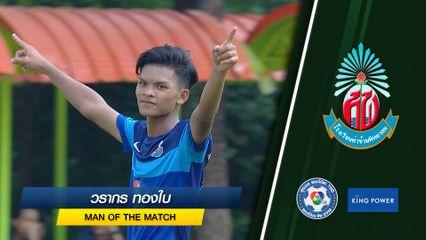 Man of the Match | วรากร ทองใบ | ฟุตบอลแชมป์กีฬา 7HD 2019 รอบสุดท้าย