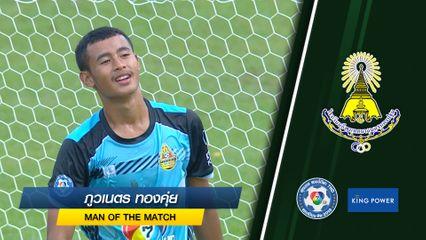 Man of the Match | ภูวเนตร ทองคุ่ย | ฟุตบอลแชมป์กีฬา 7HD 2019 รอบสุดท้าย