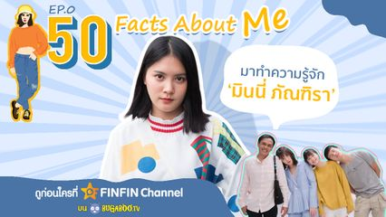 EP.0 เปรี้ยวกับป๊า | 50 Facts About Me มินนี่ ภัณฑิรา