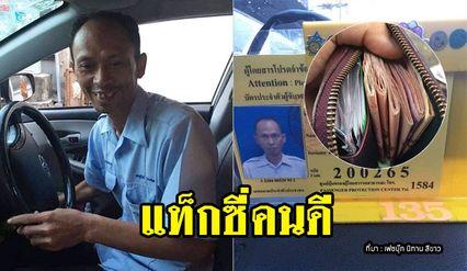 ผู้โดยสารสาวลืมกระเป๋าสตางค์ไว้ในรถข้ามวัน โซเฟอร์แท็กซี่นำมาคืนให้ ครบทุกบาท