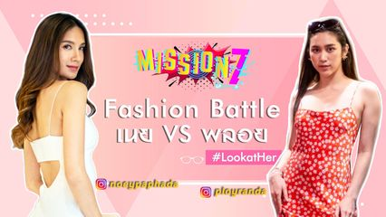 MISSION 7 : Fashion Battle เนย vs พลอย สุดปั๊วะปัง