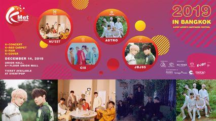 'KMET Festival' ปรับผังใหม่  ปรับราคาใหม่  พร้อมเพิ่มสิทธิ์สุดโดนใจ!!!