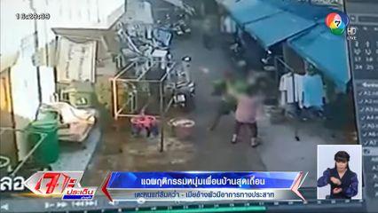 แฉพฤติกรรมหนุ่มเพื่อนบ้านสุดเถื่อน เตะคนแก่ล้มคว่ำ เมียอ้างผัวมีอาการทางประสาท
