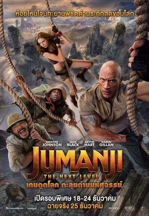 ตัวอย่างหนัง Jumanji: The Next Level จูแมนจี้ : เดอะ เน็กซ์ เลเวล