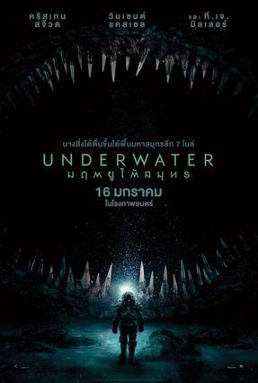 ตัวอย่างหนัง Underwater มฤตยูใต้สมุทร