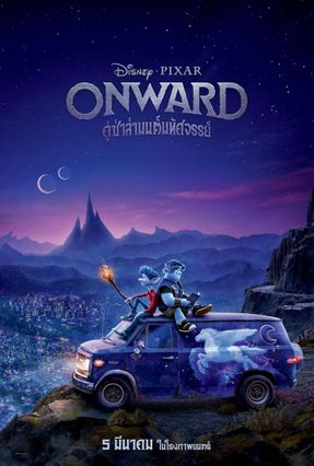 ตัวอย่างหนัง Onward คู่ซ่าล่ามนต์มหัศจรรย์