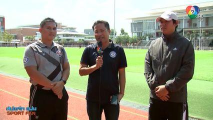 อัสสัมชัญธนบุรี เปิดบ้านบู๊ สารวิทยา มั่นใจเก็บ 3 แต้มแน่นอน ฟุตบอลแชมป์กีฬา 7HD 2019