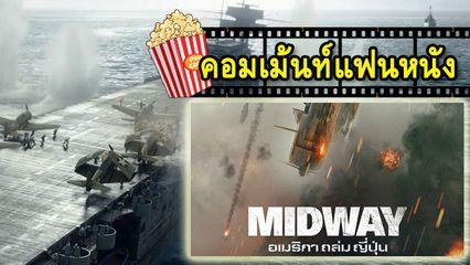 คอมเม้นท์แฟนหนัง Midway อเมริกา ถล่ม ญี่ปุ่น