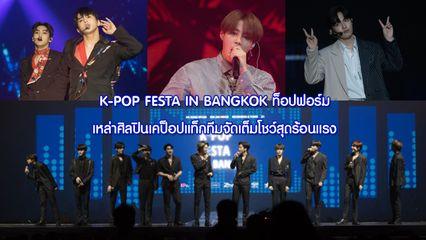 'K-POP FESTA IN BANGKOK' ท็อปฟอร์ม เหล่าศิลปินเคป็อปแท็กทีมจัดเต็มโชว์สุดร้อนแรง!!!
