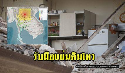 แผ่นดินไหว ทำอย่างไร วิธีเอาตัวรอดขณะเกิดแผ่นดินไหว ตั้งสติ รับมือภัยธรรมชาติ