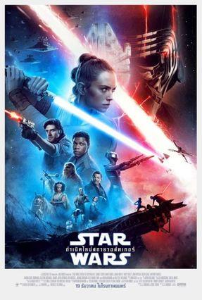 ตัวอย่างหนัง Star Wars The Rise of Skywalker สตาร์ วอร์ส กำเนิดใหม่สกายวอล์คเกอร์