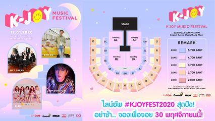 ไลน์อัพ 'K-JOY Music Festival 2020' สุดปัง! อย่าช้า.. จองเพื่อจอย 30 พฤศจิกายนนี้!