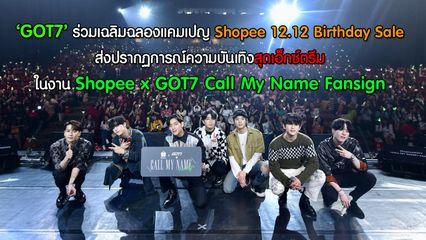 'GOT7' ร่วมเฉลิมฉลองแคมเปญ 'Shopee 12.12' มอบความสุขในงาน 'Shopee x GOT7 Call My Name Fansign'
