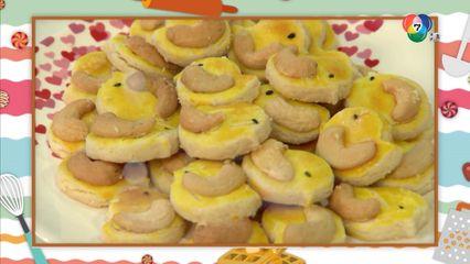 ดิสนีย์คลับ 30 พ.ย.62 Singapore Cookies