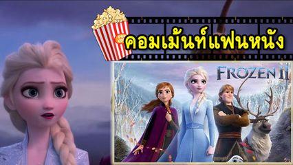 คอมเม้นท์แฟนหนัง Frozen 2 ผจญภัยปริศนาราชินีหิมะ