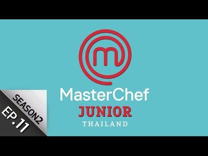MasterChef Junior Thailand มาสเตอร์เชฟ จูเนียร์ฯ ซีซั่น 2 1 ธ.ค.62