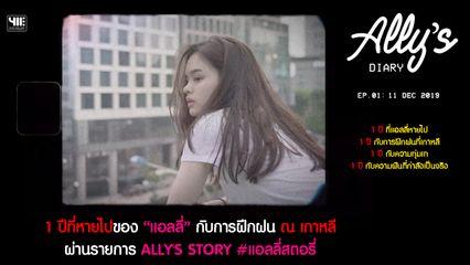 """1 ปีที่หายไปของ """"แอลลี่"""" กับการฝึกฝน ณ เกาหลี ผ่านรายการ ALLY'S STORY #แอลลี่สตอรี่"""