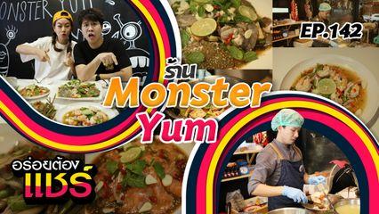 อร่อยต้องแชร์ EP .142   ร้าน Monster Yum สะพานควาย