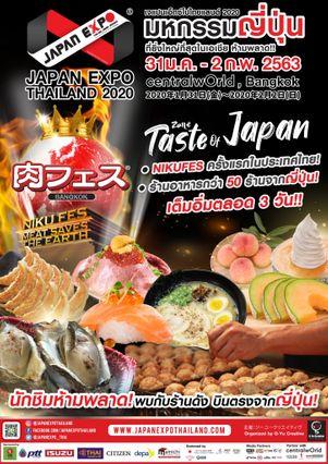 นักชิมห้ามพลาด!!! กับมหกรรม'เนื้อ'ส่งตรงจากประเทศญี่ปุ่น ในงาน 'Japan Expo Thailand 2020'