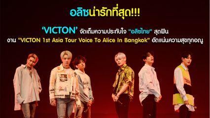 """""""อลิซไทย"""" สุดฟิน 'VICTON' จัดเต็มความประทับใจใน """"VICTON 1st Asia Tour Voice To Alice In Bangkok"""""""