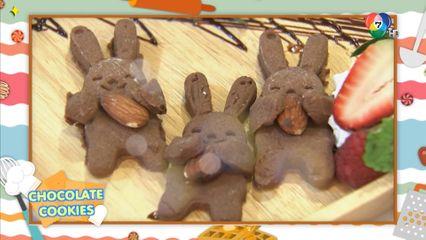 ดิสนีย์คลับ 14 ธ.ค.62 Chocolate Cookies