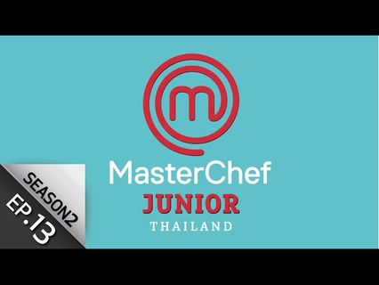 MasterChef Junior Thailand มาสเตอร์เชฟ จูเนียร์ฯ ซีซั่น 2 15 ธ.ค.62