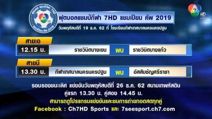 โปรแกรมฟุตบอลแชมป์กีฬา 7HD 19 ธ.ค.62 กีฬาเทศบาลนครนครปฐม vs อัสสัมชัญศรีราชา